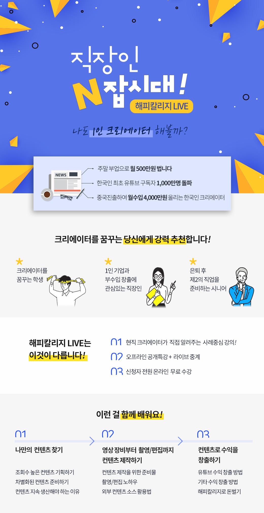 직장인 N잡시대 해피칼리지 LIVE, 나도 1인 크리에이터 해볼까?