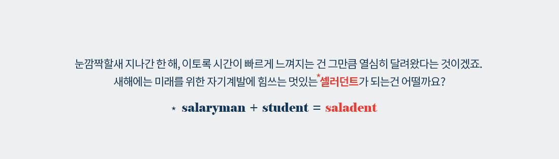새해에는 미래를 위한 자기계발에 힘쓰는 멋있는 셀레던트(salaryman+student)가 되는 건 어떨까요?
