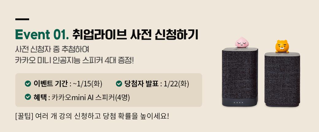 Event 01 취업라이브 사전 신청하기
