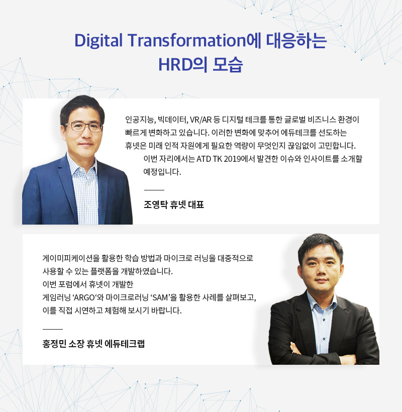 digital transformation에 대응하는 HRD