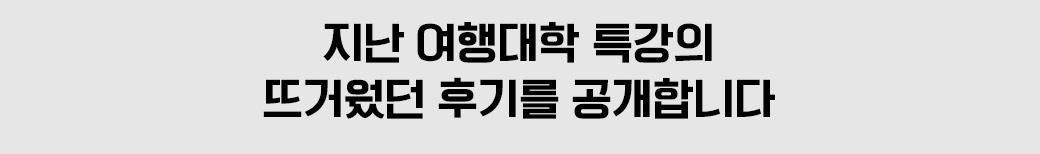 특강 후기 공개