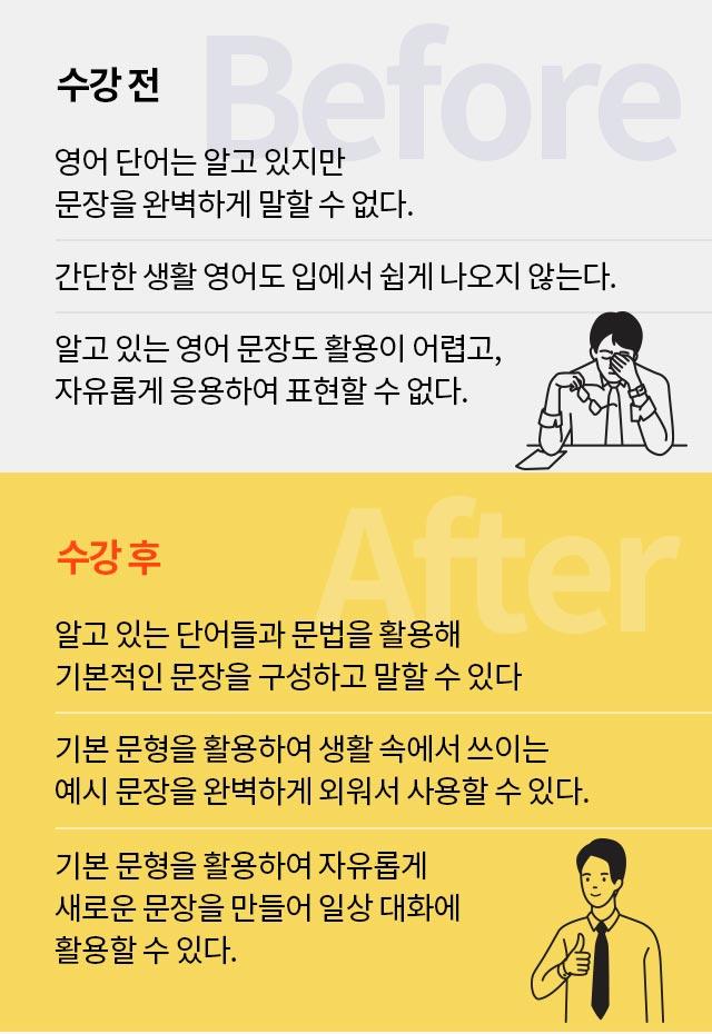 수강 전 / 수강 후