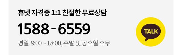 전화상담 1588-6559