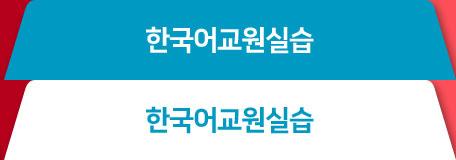 한국어교원실습
