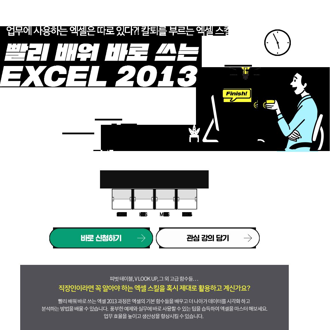 빨리 배워 바로 쓰는 엑셀2013