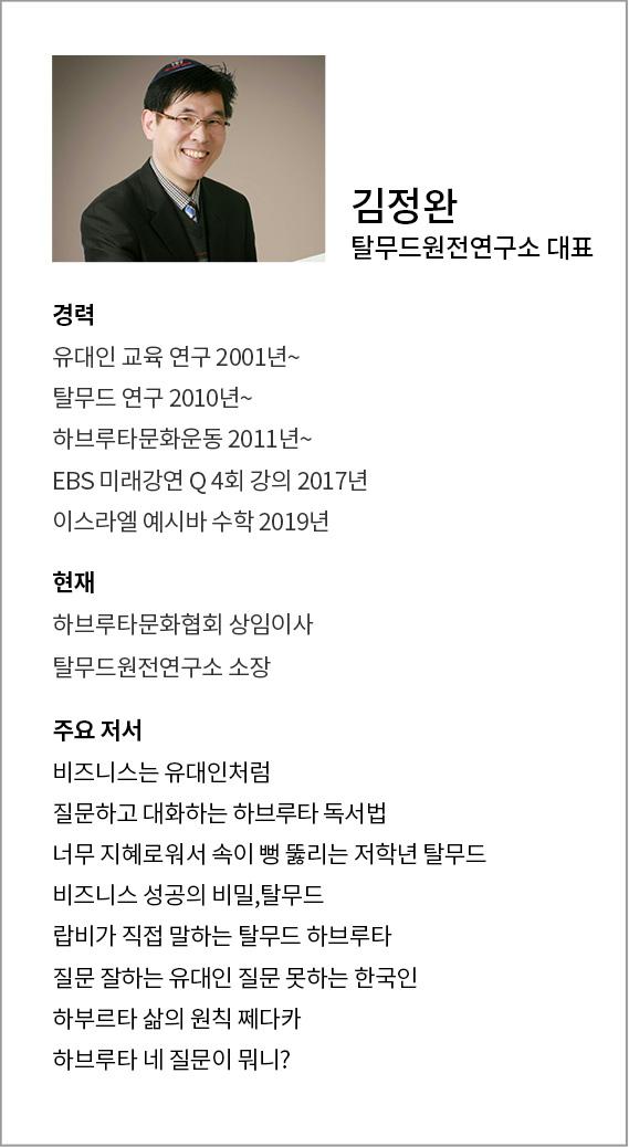 김정완 교수