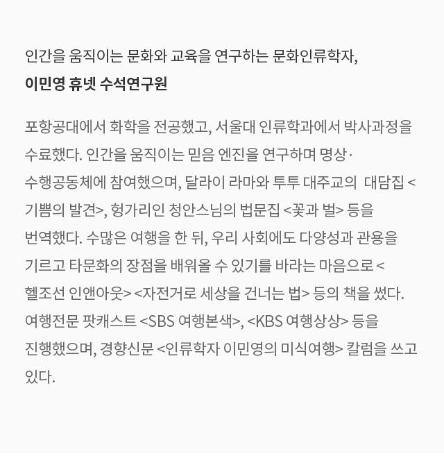 이민영 휴넷 수석연구원