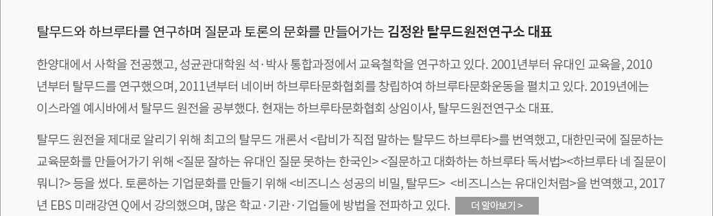 김정완 탈무드 원전연구소