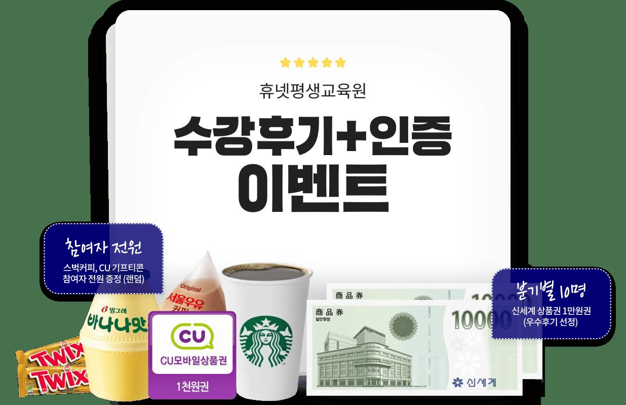 휴넷평생교육원 수강후기+인중 이벤트