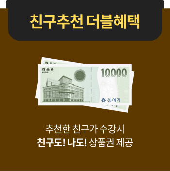 친구추천 더블혜택