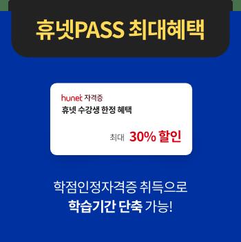 휴넷PASS 최대혜택