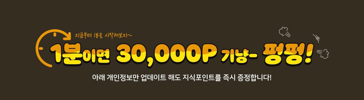 1분이면 3만포인트가 펑펑!