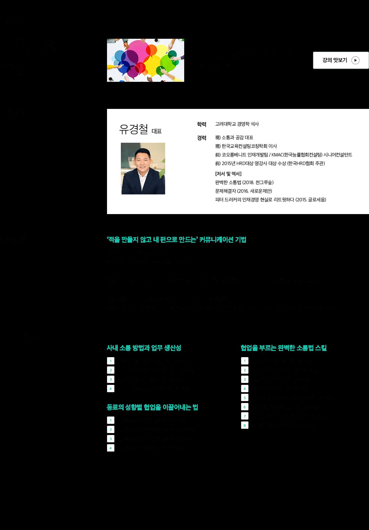 팀워크&소통