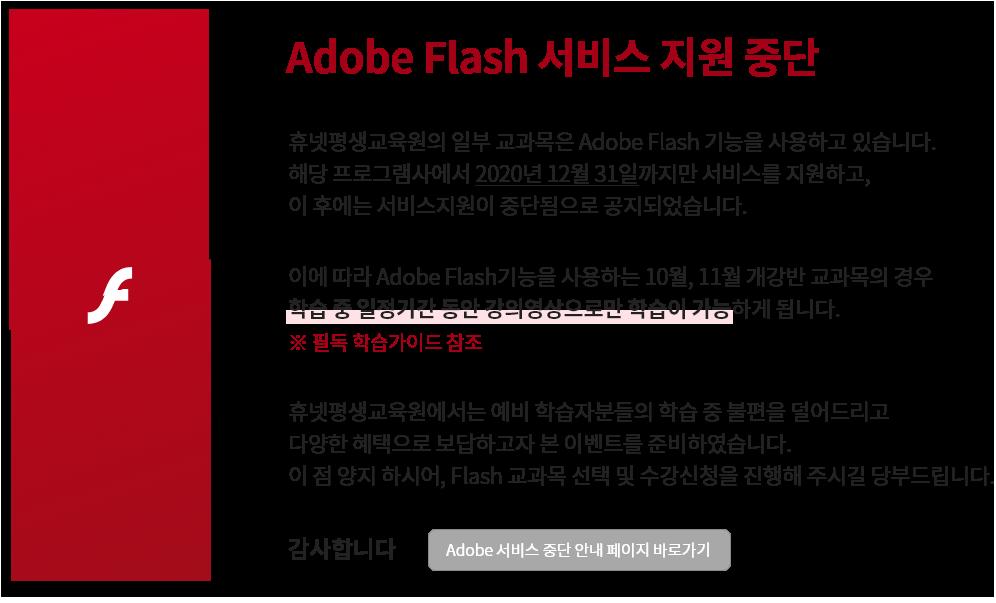 Adobe Flash 서비스 지원 중단