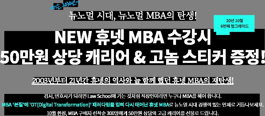 New 휴넷 MBA 수강시 50만원 상당 캐리어 & 고놈 스티커 증정!