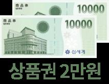 2만원 상품권 증정