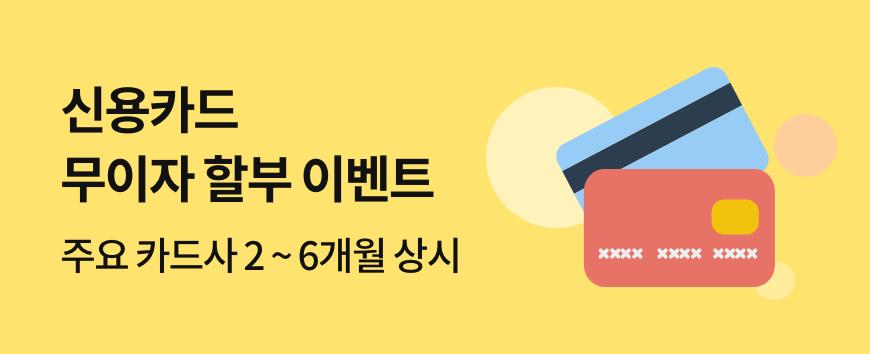 신용카드 무이자 할부 이벤트 주요 카드사 2~6개월 상시