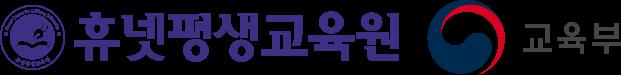 휴넷평생교육원 / 교육부