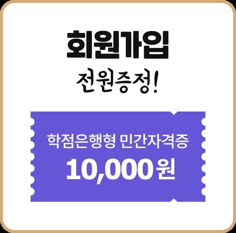 회원가입 전원증정! 학점은행형 민간자격증 10,000원