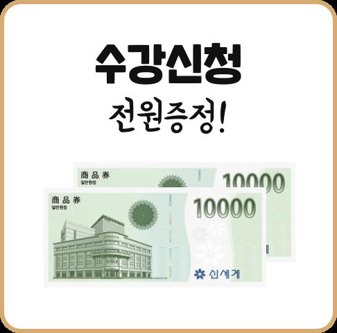 수강신청 전원증정! 신세계 상품권 2만원