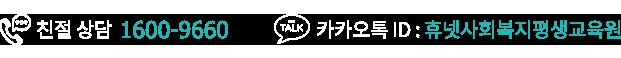 친절상담 1600-9660, 카카오톡 아이디 : 휴넷사회복지평생교육원