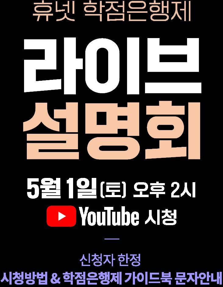 휴넷 학점은행제 라이브 설명회 / 5.1(토) 오후 2시 유튜브 / 신청자 한정 생방송 접속 안내 & 학점은행제 가이드북을 보내드립니다!