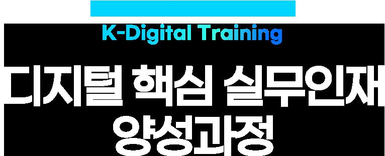 고용노동부와 휴넷이 주관하는 디지털 핵심 실무인재 양성과정