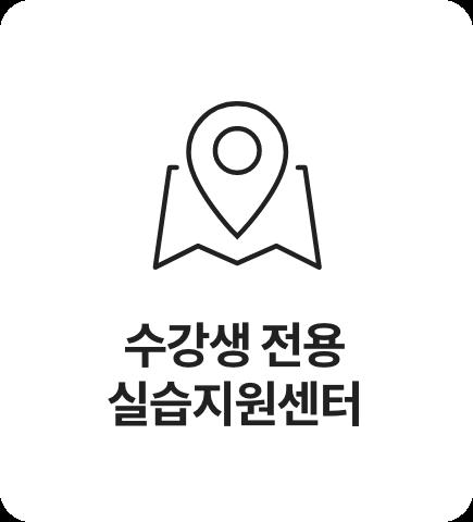 수강생 전용 실습지원센터
