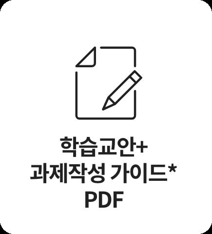 학습교안+과제작성 가이드*PDF