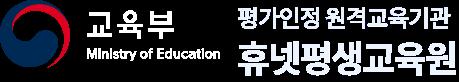 교육부 로고 / 교육부 평가인정 원격교육기관 휴넷평생교육원 로고