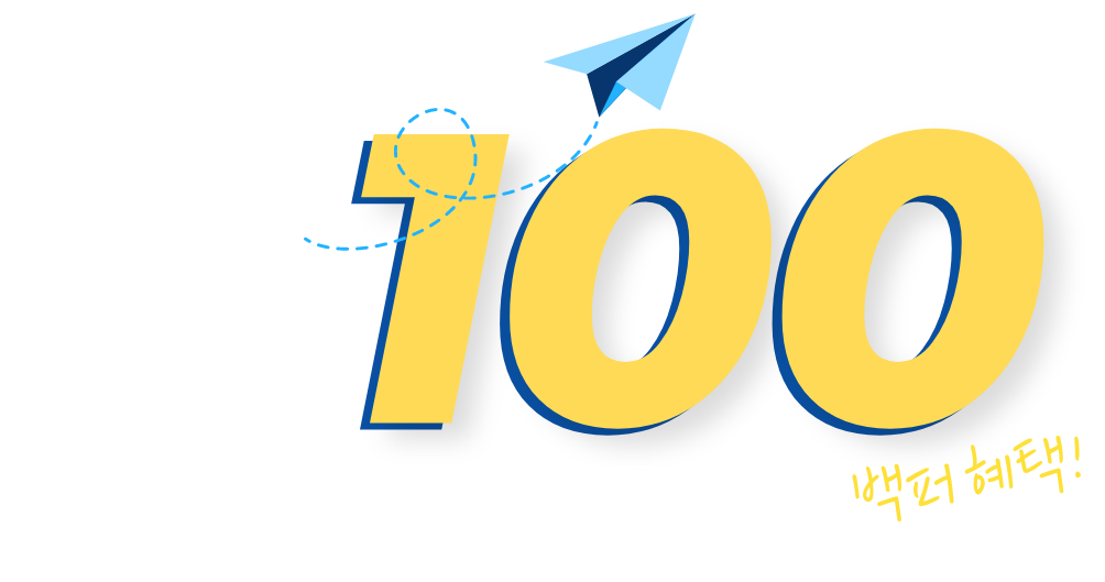 GO 100! 고백이벤트 백퍼혜택! 04.07 - 05.11