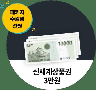 패키지 수강생 전원 신세계상품권 3만원