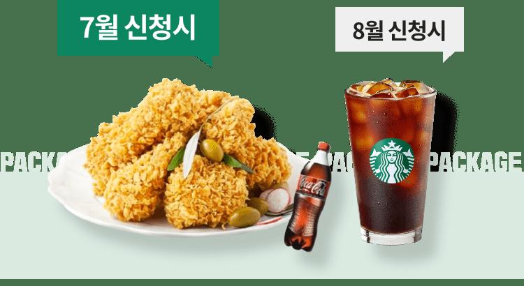 7월 신청시 BBQ 황금올리브 치킨 (전원) / 8월 신청시 스타벅스 아메리카노 (전원)