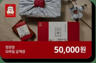 정관장상품권 5만원