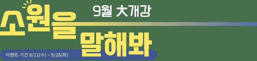 9월 대개강 소원을 말해봐! 이벤트 기간 8/11(수) ~ 9/28(화)