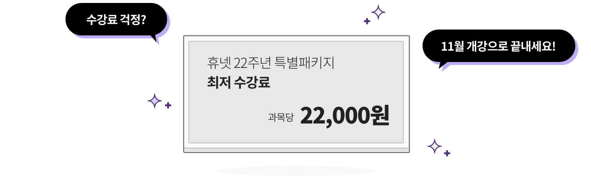 수강료 걱정? 11월 개강으로 끝내세요! 휴넷 22주년 특별패키지 최저 수강료 과목당 22,000원