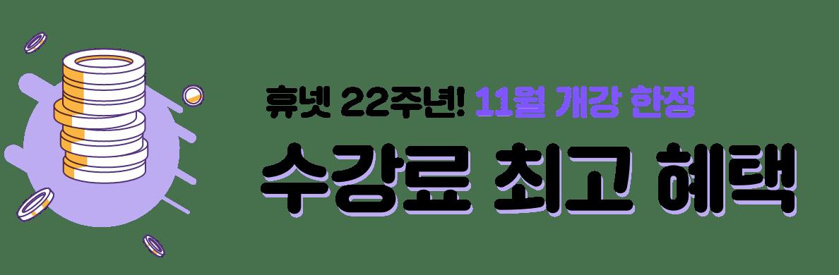 휴넷 22주년! 11월 개강 한정 수강료 최고 혜택