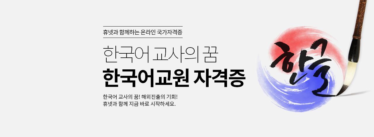 한국어교원