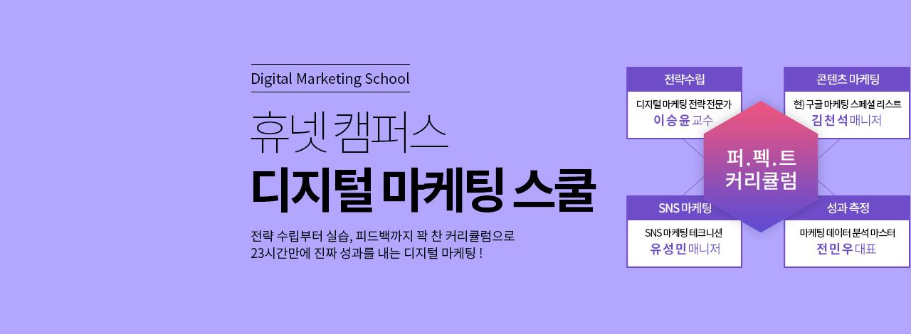 디지털 마케팅 스쿨