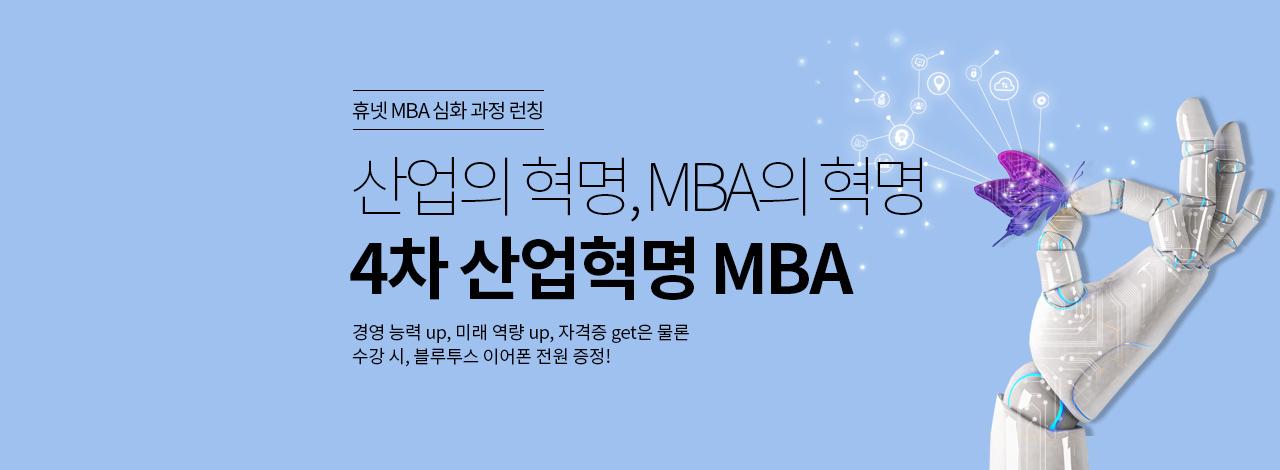 4차산업혁명 MBA