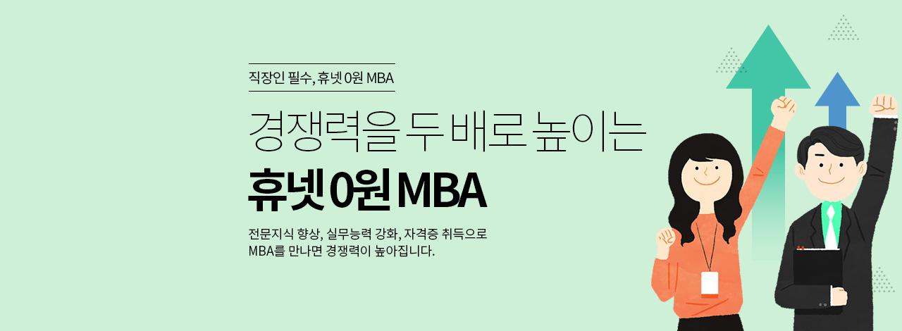 경쟁력Up,MBA