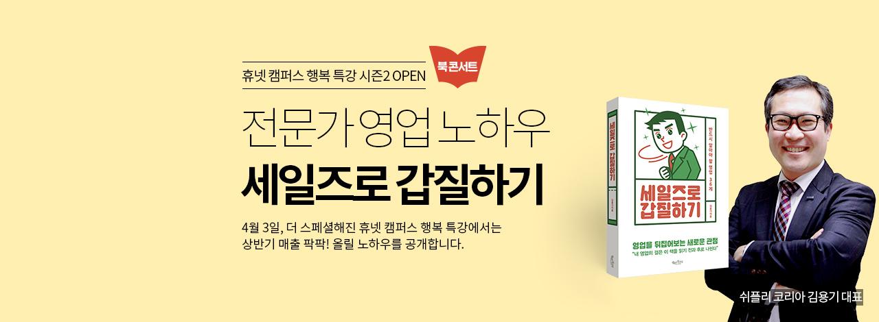행복특강 시즌2