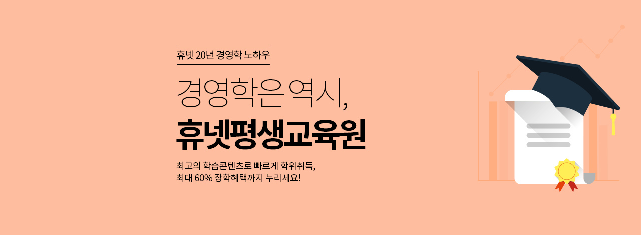 휴넷_경영학학위