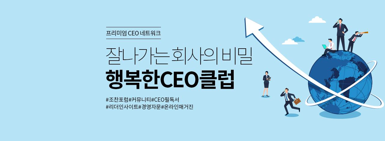 대한민국 CEO라면