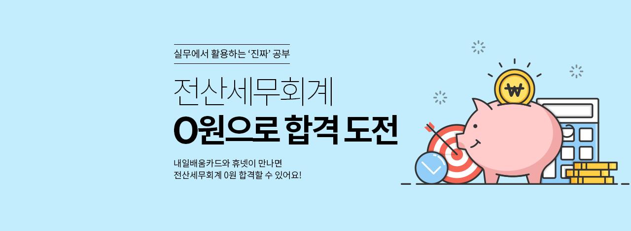 전산세무회계0원합격