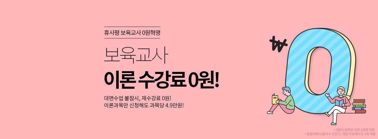 휴사평_보육교사