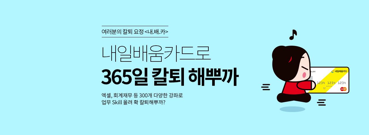 칼퇴요정 내배카♡