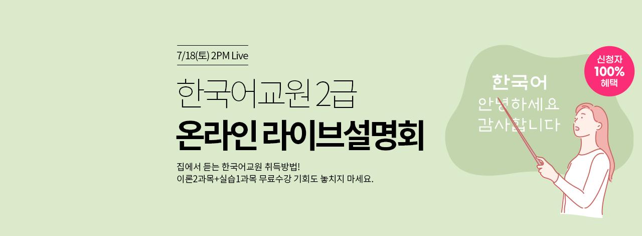 한국어교원_설명회
