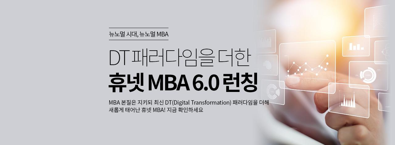 뉴노멀 MBA