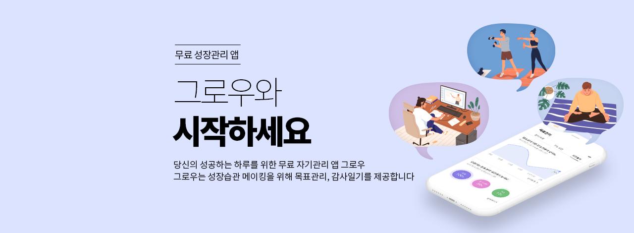 무료 성장관리 앱